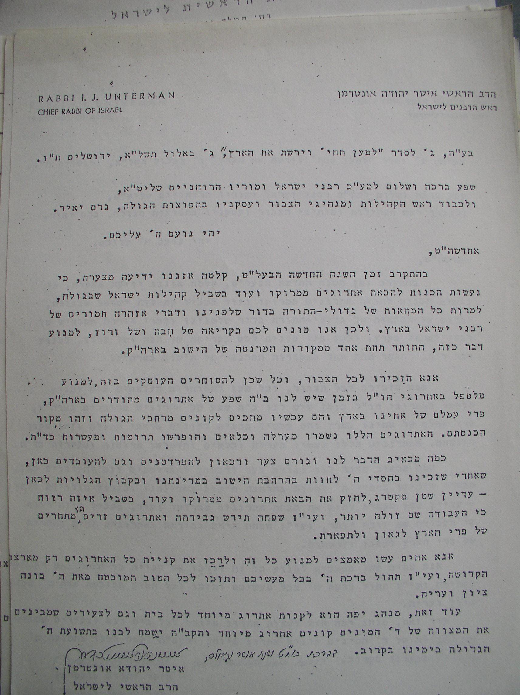 מכתב מרב אונטרמן לגולה להעדיף אתרוגי ארץ ישראל מאתרוגי מורוקו