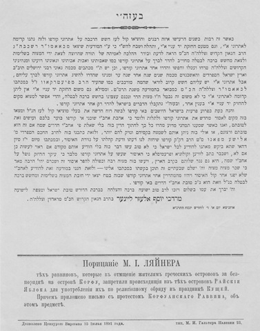 Handbill Defending the Use of the Corfu Etrogim authored by R. Mordechai Joseph Eliezer Leiner of Izbica-Radzin published in Izbica, July 1891