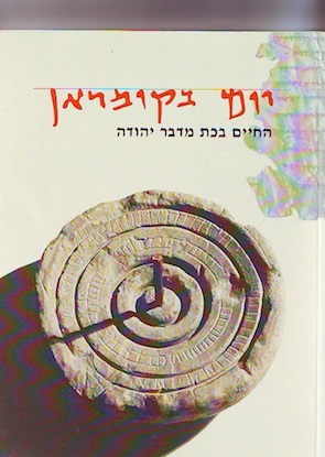 The sundial with concentric circles of marks possibly indicating שעטת זמניות