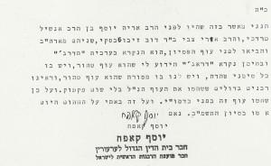 """The mesorah on Pheasant by rav kapach מסור הפסיון של רב יוסף קאפח ז""""ל"""